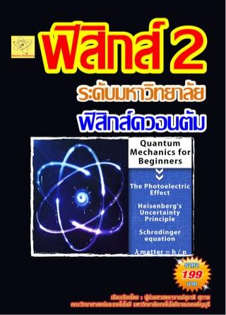 ฟิสิกส์-ระดับมหาวิทยาลัย-เรื่องฟิสิกส์ควอนตัม-หน้าปก-ookbee