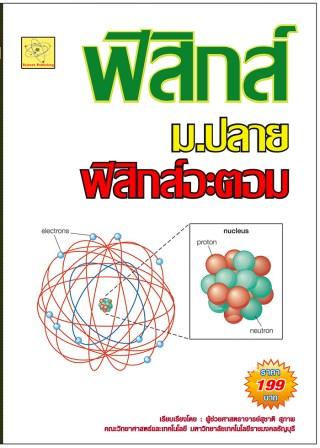หน้าปก-คู่มือวิชาฟิสิกส์-ชั้น-ม6-เรื่องฟิสิกส์อะตอม-ookbee