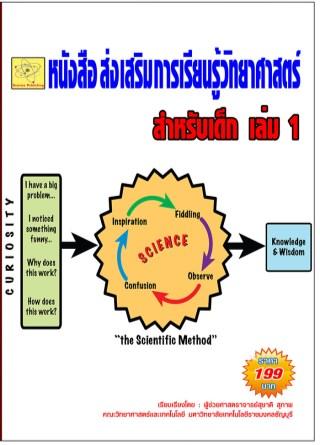 หน้าปก-หนังสือส่งเสริมการเรียนรู้วิทยาศาสตร์-สำหรับเด็ก-เล่ม-1-ookbee