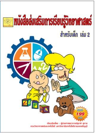 หน้าปก-หนังสือส่งเสริมการเรียนรู้วิทยาศาสตร์-สำหรับเด็ก-เล่ม-2-ookbee