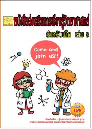 หน้าปก-หนังสือส่งเสริมการเรียนรู้วิทยาศาสตร์-สำหรับเด็ก-เล่ม-3-ookbee