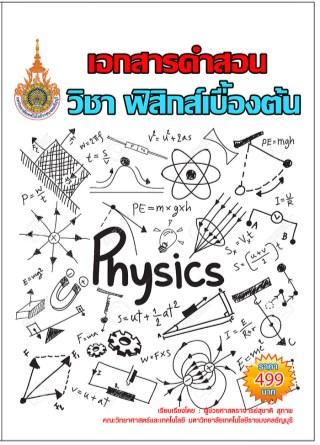 หน้าปก-เอกสารคำสอนวิชาฟิสิกส์เบื้องต้น-ookbee