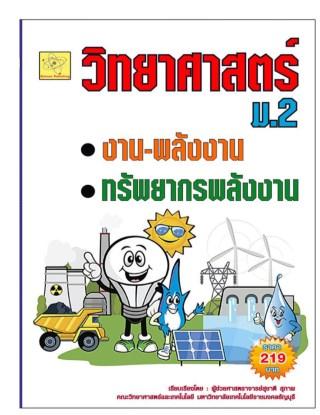 หน้าปก-วิทยาศาสตร์-ม-2-เรื่อง-งานและพลังงาน-ookbee