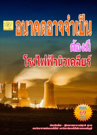 หน้าปก-อนาคตอาจจำเป็นต้องมีโรงไฟฟ้านิวเคลียร์-ookbee