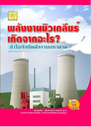 หน้าปก-พลังงานนิวเคลียร์เกิดจากอะไร-ทำไมจึงมีพลังงานมหาศาล-ookbee