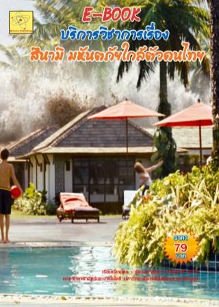 หน้าปก-e-book-บริการวิชาการเรื่องสึนามิมหันตภัยใกล้ตัวคนไทย-ookbee