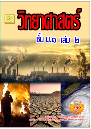 หน้าปก-วิทยาศาสตร์-ม1-เล่ม-2-หลักสูตรใหม่-พศ-2560-ookbee