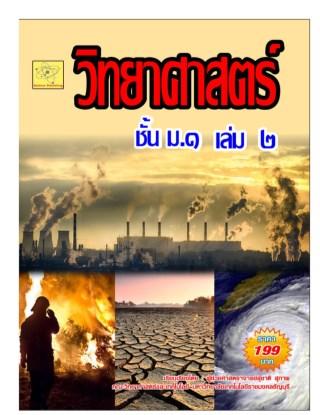 หน้าปก-วิทยาศาสตร์-ม1-เล่ม-2-ookbee