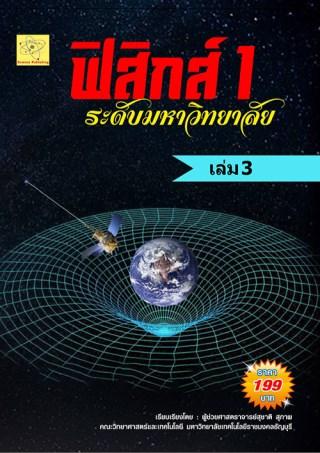 หน้าปก-ฟิสิกส์-1-ระดับมหาวิทยลัย-เล่ม-3-ookbee