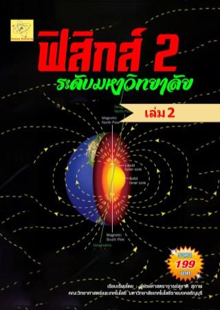 หน้าปก-ฟิสิกส์-๒-เล่ม-๒-ookbee