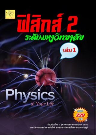ฟิสิกส์-2-ระดับมหาวิทยลัย-เล่ม-1-หน้าปก-ookbee
