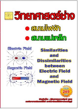 หน้าปก-วิทยาศาสตร์ช่าง-เรื่องสนามไฟฟ้า-สนามแม่เหล็ก-ookbee