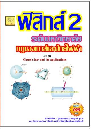 ฟิสิกส์-ระดับมหาวิทยาลัย-เรื่องกฎของเกาส์และศักย์ไฟฟ้า-หน้าปก-ookbee