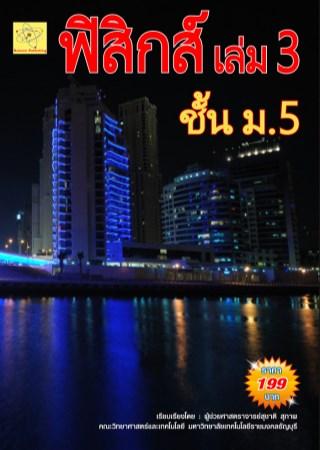 หน้าปก-ฟิสิกส์-ม5-เล่ม-3-ookbee