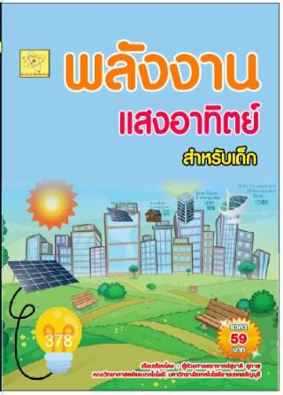 หน้าปก-พลังงานแสงอาทิตย์-น่ารู้สำหรับเด็ก-ookbee