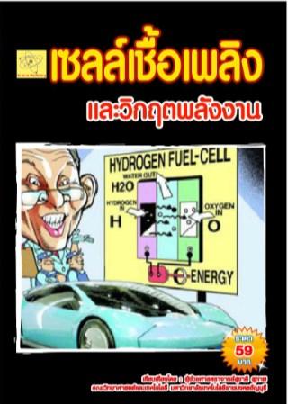 หน้าปก-เซลล์เชื้อเพลิง-และวิกฤตพลังงาน-น่ารู้สำหรับเด็ก-ookbee