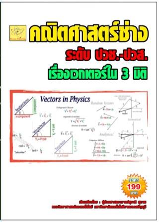 หน้าปก-คณิตศาสตร์ช่าง-เรื่องเวกเตอร์ใน-3-มิติ-ookbee