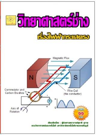 หน้าปก-วิทยาศาสตร์ช่าง-เรื่องไฟฟ้ากระแสตรง-ookbee