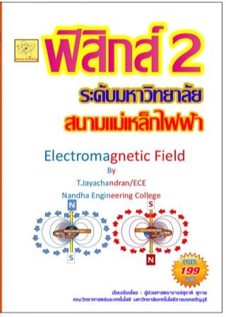 หน้าปก-ฟิสิกส์-ระดับมหาวิทยาลัย-เรื่องสนามแม่เหล็กไฟฟ้า-ookbee
