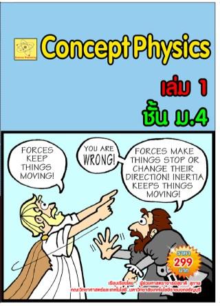 หน้าปก-concept-physics-เล่ม-1-ชั้น-ม4-ookbee