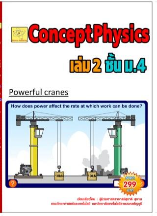 หน้าปก-concept-physics-เล่ม-2-ชั้น-ม4-ookbee