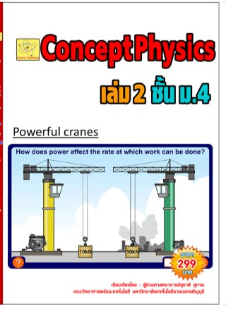 concept-physics-เล่ม-2-ชั้น-ม4-หน้าปก-ookbee