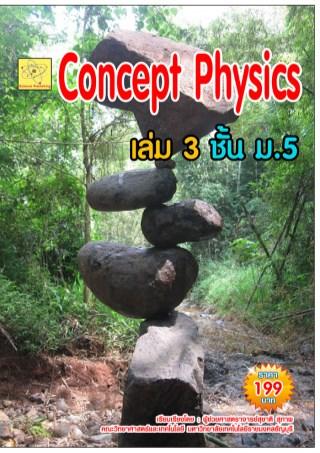 หน้าปก-concept-physics-เล่ม-3-ชั้น-ม5-ookbee