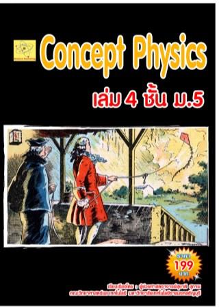 หน้าปก-concept-physics-เล่ม-4-ชั้น-ม5-ookbee