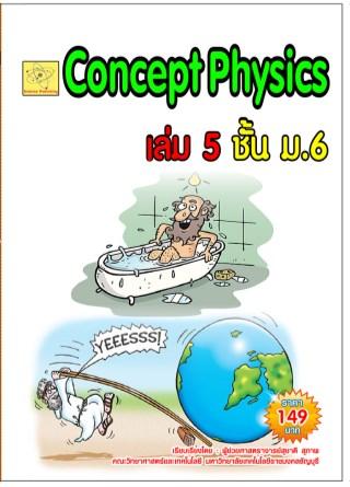 หน้าปก-concept-physics-เล่ม-5-ชั้น-ม6-ookbee
