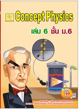หน้าปก-concept-physics-เล่ม-6-ชั้น-ม6-ookbee