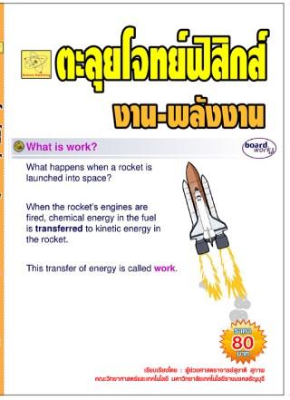 หน้าปก-ตะลุยโจทย์ฟิสิกส์-เรื่องงาน-พลังงาน-ookbee