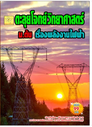 หน้าปก-ตะลุยโจทย์วิทยาศาสตร์-มต้น-เรื่องพลังงานไฟฟ้า-ookbee