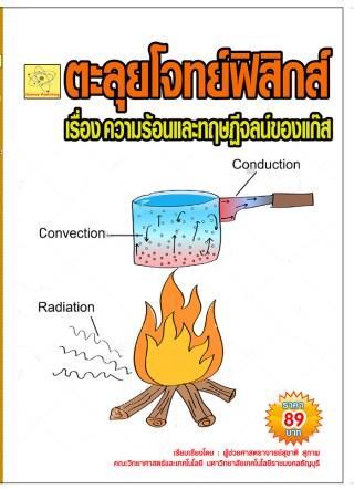 หน้าปก-ตะลุยโจทย์ฟิสิกส์-เรื่องความร้อนและทฤษฎีจลน์ของแก๊ส-ookbee