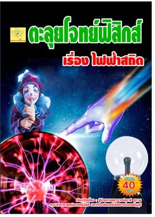 หน้าปก-ตะลุยโจทย์ฟิสิกส์-เรื่องไฟฟ้าสถิต-ookbee