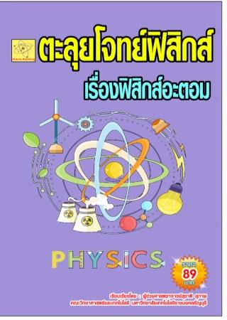 หน้าปก-ตะลุยโจทย์ฟิสิกส์-เรื่องฟิสิกส์อะตอม-ookbee