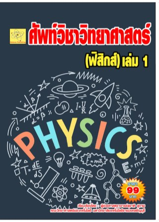 หน้าปก-ศัพท์วิทยาศาสตร์-ฟิสิกส์-ookbee
