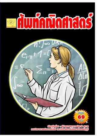หน้าปก-ศัพท์คณิตศาสตร์-ookbee