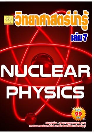 หน้าปก-วิทยาศาสตร์น่ารู้-เล่ม-7-ตอนฟิสิกส์นิวเคลียร์-ookbee
