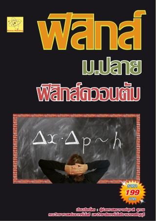 หน้าปก-คู่มือวิชาฟิสิกส์-ชั้น-ม6-เรื่องฟิสิกส์ควอนตัม-ookbee