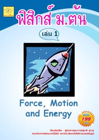 หน้าปก-คู่มือวิชาวิทยาศาสตร์-ม3-เล่ม-2-หลักสูตรใหม่-2560-ookbee