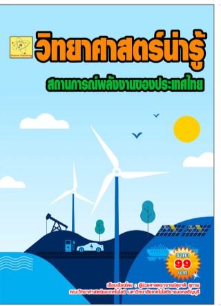 หน้าปก-วิทยาศาสตร์น่ารู้-เรื่องสถานการณ์พลังงานของประเทศไทย-ookbee