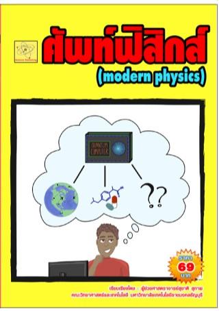 หน้าปก-ศัพท์ฟิสิกส์-ฟิสิกส์อะตอม-ควอนตัม-นิวเคลียร์-ookbee