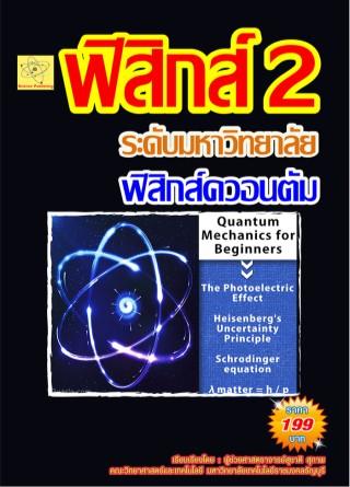 หน้าปก-ฟิสิกส์-2-ระดับมหาวิทยาลัย-เรื่องควอนตัมเบื้องต้น-ookbee