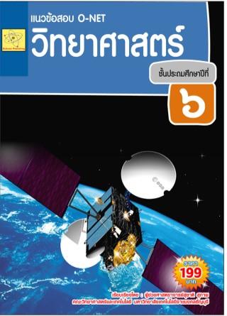 หน้าปก-แนวข้อสอบ-o-net-วิทยาศาสตร์-ป6-ookbee