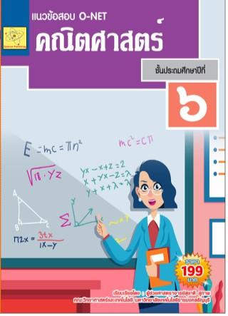 หน้าปก-แนวข้อสอบ-o-net-วิชาคณิตศาสตร์-ชั้น-ป-1-ป6-ookbee