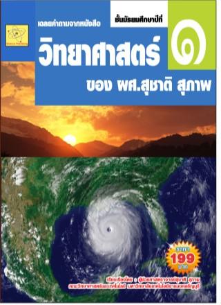 หน้าปก-เฉลยคำถาม-จากหนังสือวิทยาศาสตร์-ชั้น-ม1-เล่ม-2-ของ-ผศสุชาติ-สุภาพ-ookbee
