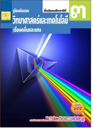 หน้าปก-คู่มือเตรียมสอบ-วิชาวิทยาศาสตร์และเทคโนโลยี-ชั้น-ม3-เรื่องคลื่นและแสง-ookbee