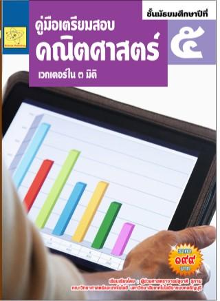 หน้าปก-คู่มือเตรียมสอบ-วิชาคณิตศาสตร์-ชั้น-ม5-ookbee