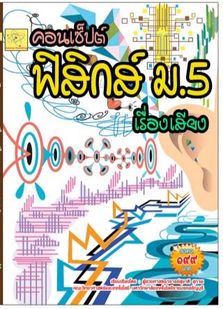 หน้าปก-คอนเซ็ปต์-ฟิสิกส์-ม5-เรื่องเสียง-ookbee