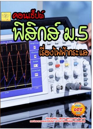 หน้าปก-คอนเซ็ปต์-ฟิสิกส์-ม5-เรื่องไฟฟ้ากระแส-ookbee